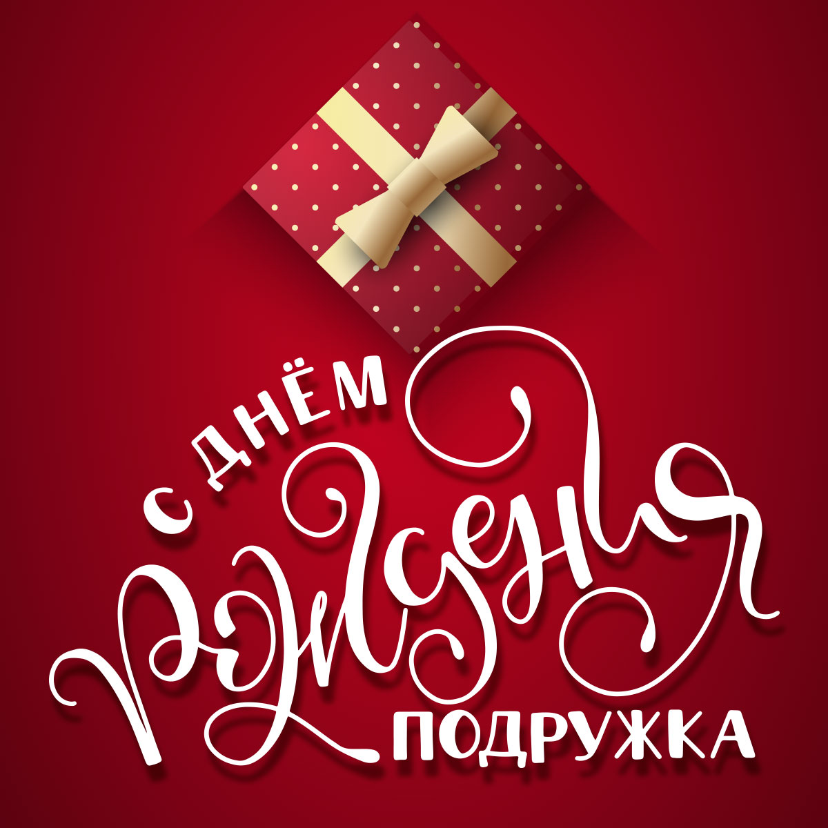 Красная картинка с текстом с днем рождения подружка и подарочной коробкой.