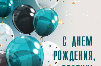 Картинка с текстом - открытка с днем рождения брату с круглыми воздушными шарами бирюзового цвета.