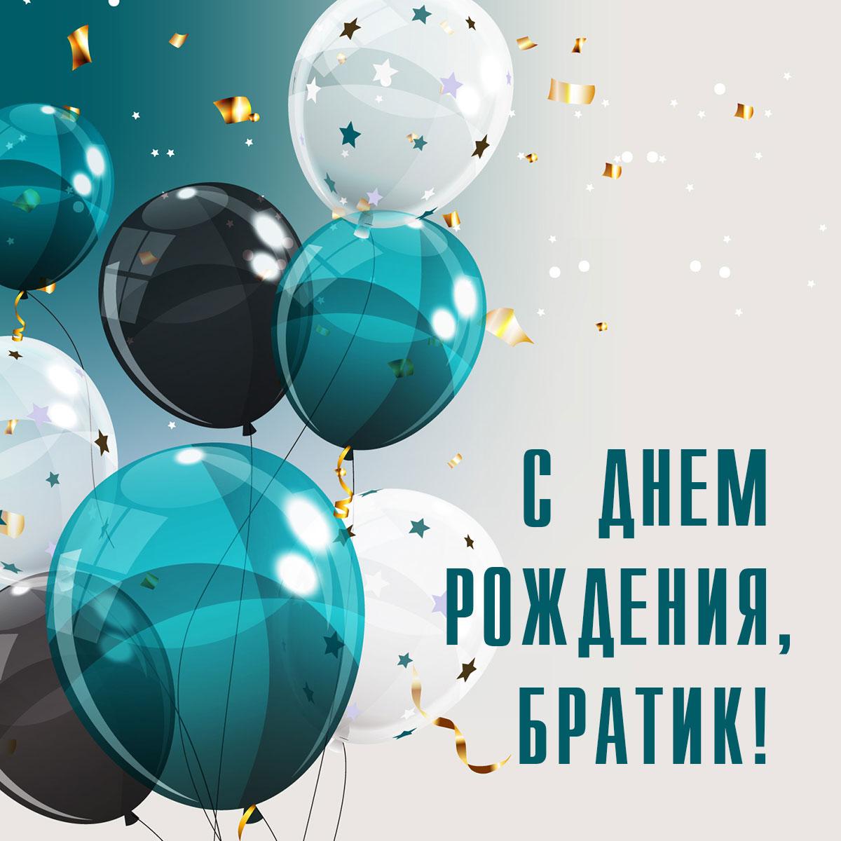 Картинка с текстом и круглыми воздушными шарами бирюзового цвета.