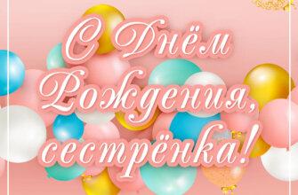 Картинка с текстом: открытка с днем рождения сестренка с воздушными шарами на розовом фоне.