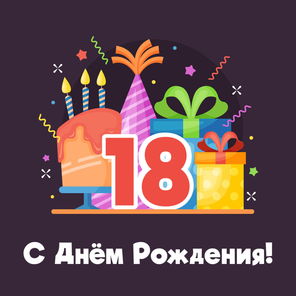 Картинка с текстом для открытки с днем рождения 18 лет с кексом и свечами, праздничными коробками для подарков на тёмном фоне.