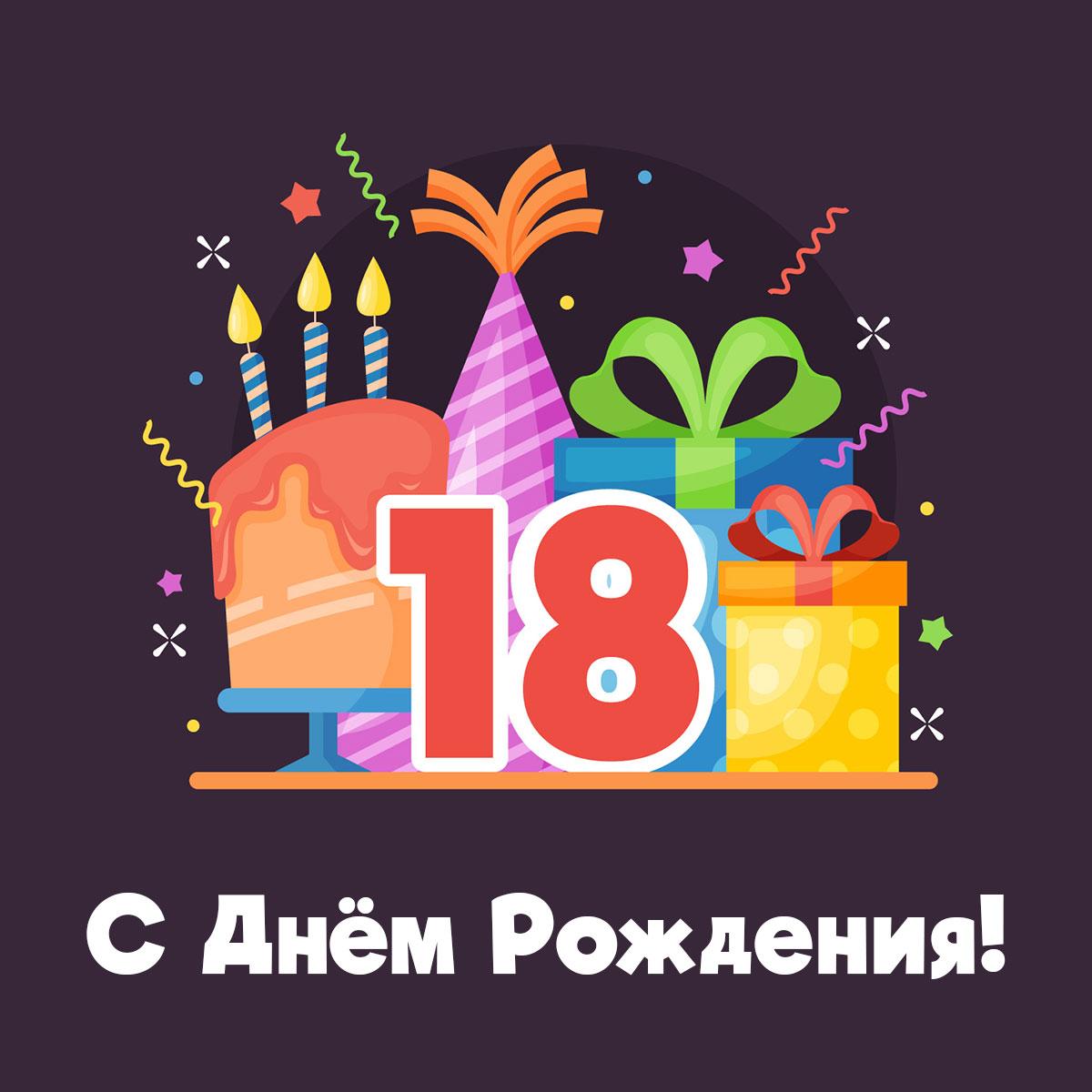 Чёрная картинка с цифрой 18, кексом и праздничными коробками.