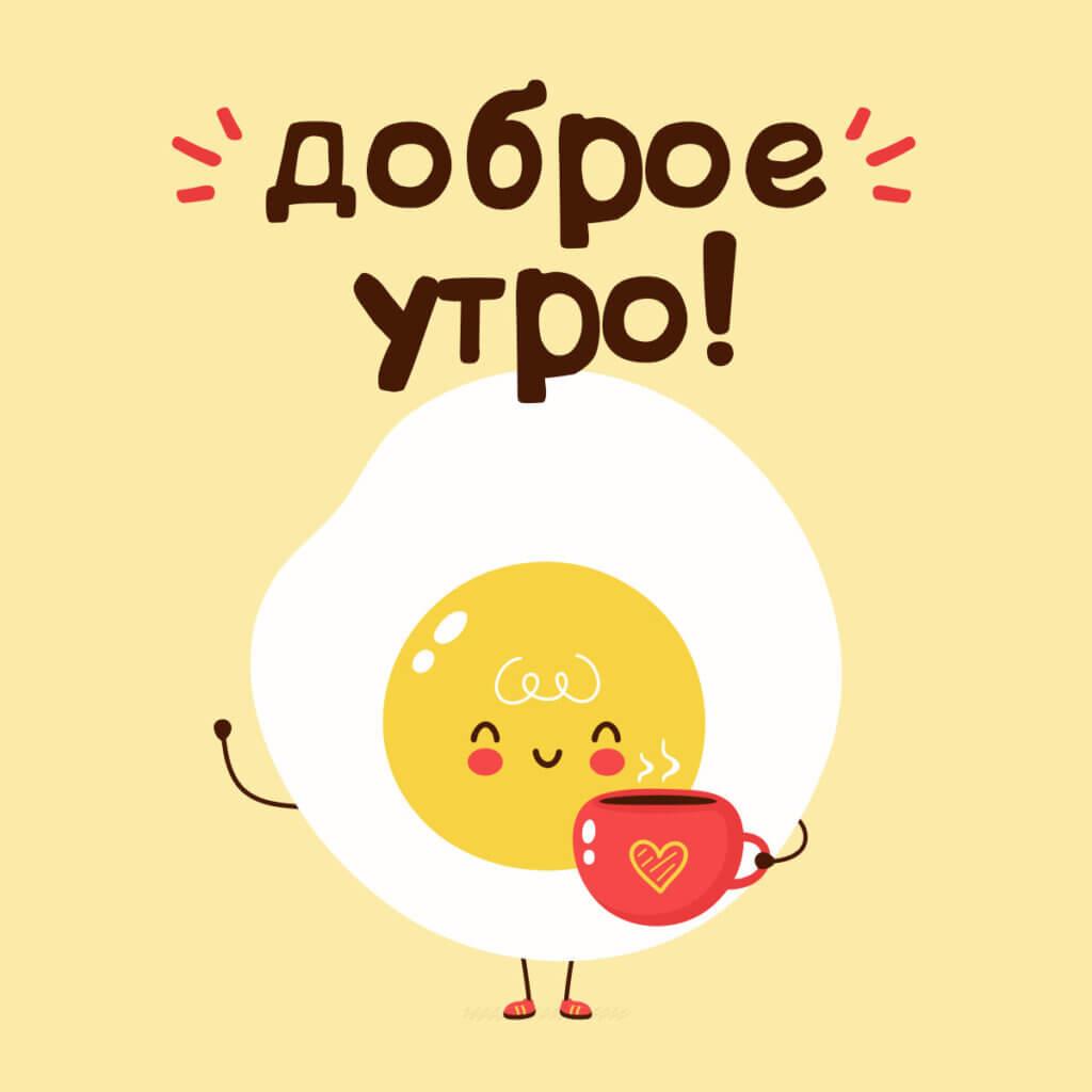 Картинка с текстом: весёлый завтрак с добрым утром с яичницей в виде смайлика и красной кофейной чашке на жёлтом фоне.