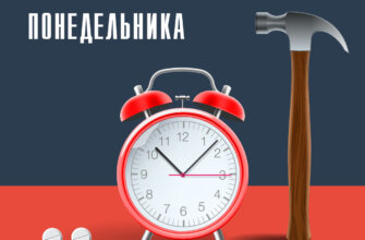 Картинка с текстом доброе утро понедельника с красным будильником, молотком и двумя таблетками.