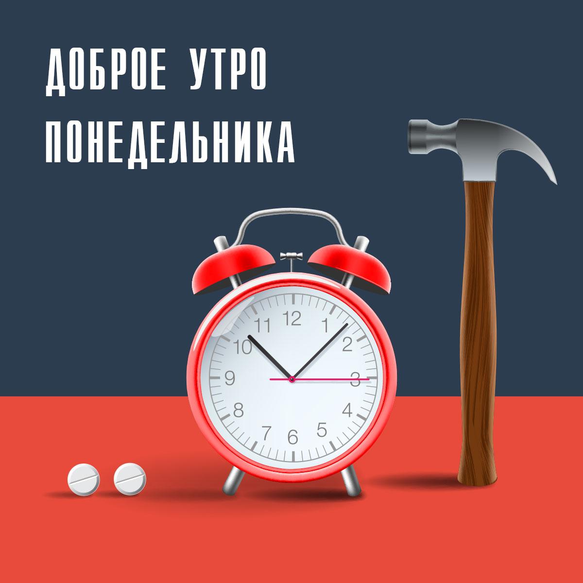 Картинка с текстом доброе утро понедельника с будильником и молотком.