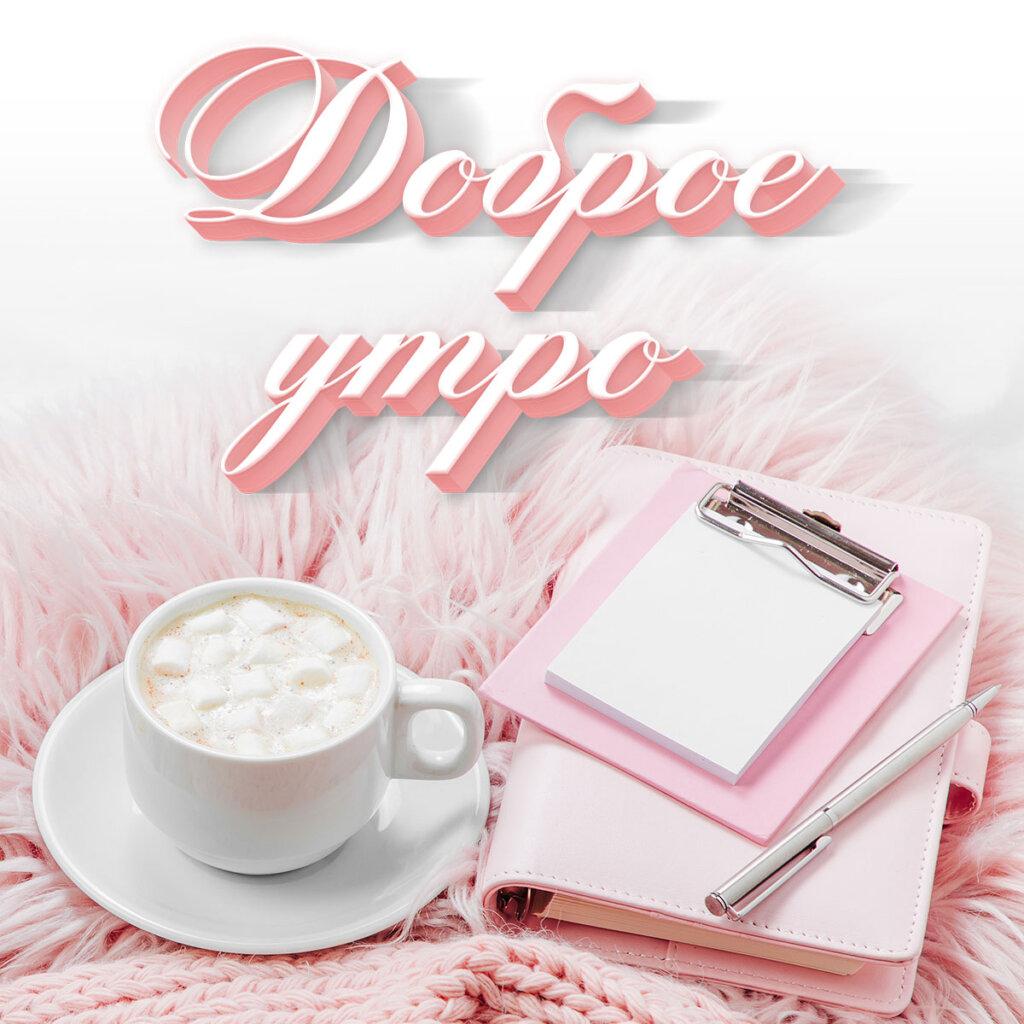 Картинка чашка кофе на блюдце и текст доброе утро - открытка капучино с кремом и розовым пледом, блокнотом и ручкой для записей.