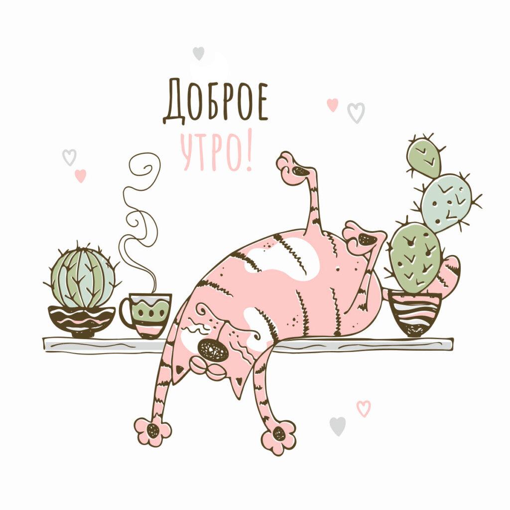 Картинка мультипликационный розовый кот с добрым утром возле кактусов и кружки.