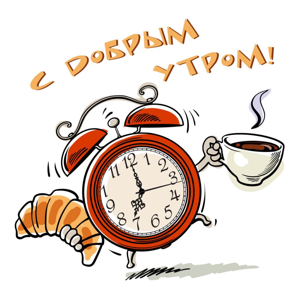 Картинка с текстом чашка кофе, круассан и будильник доброе утро.