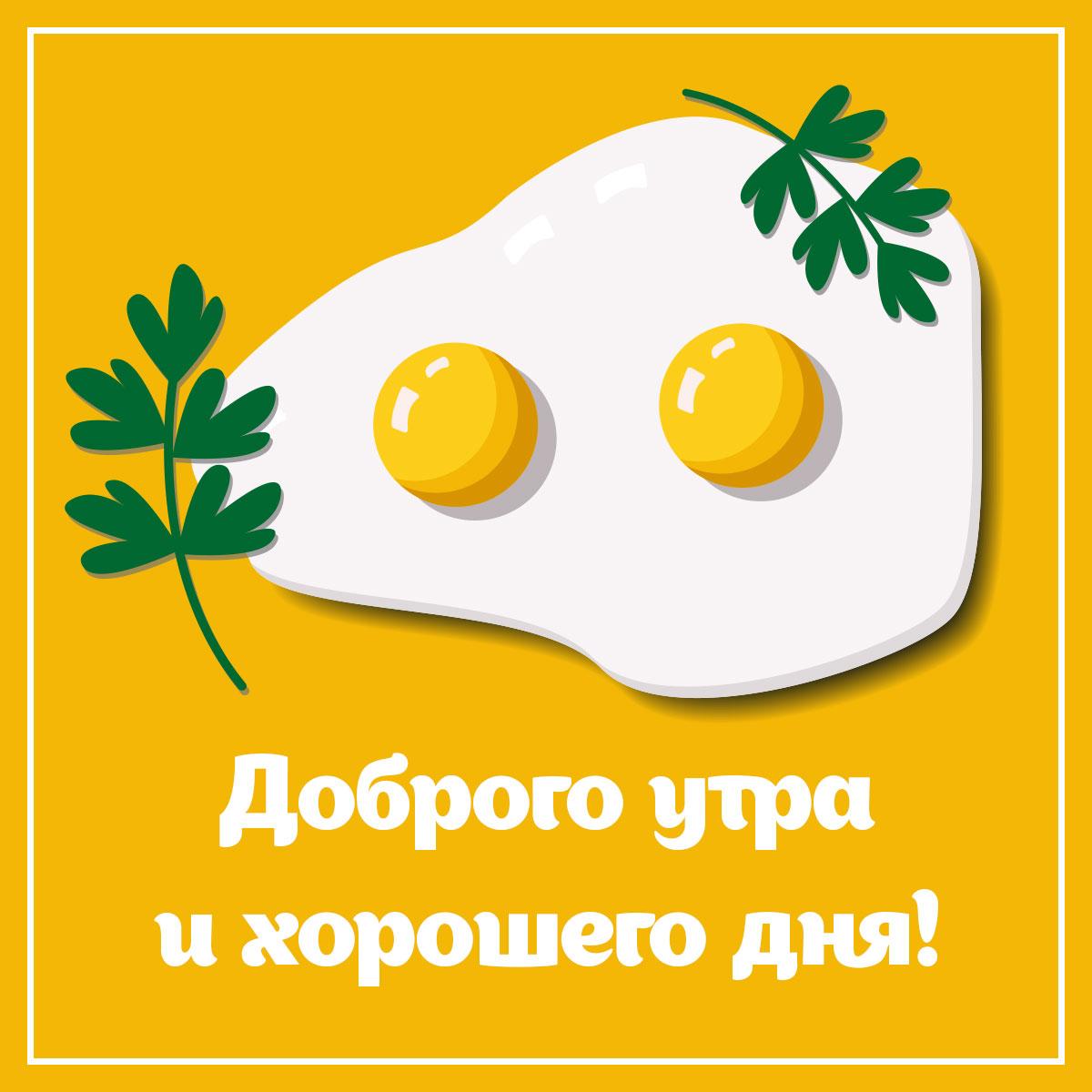 Картинка жёлтого цвета для пикчи с добрым утром с яичницей - глазуньей и текстом пожелания.