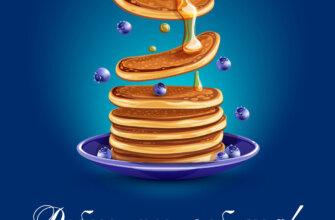Картинка с каллиграфическим текстом: пикчи для любви доброе утро со стопкой блинчиков на тарелке с мёдом и ягодами на синем фоне.