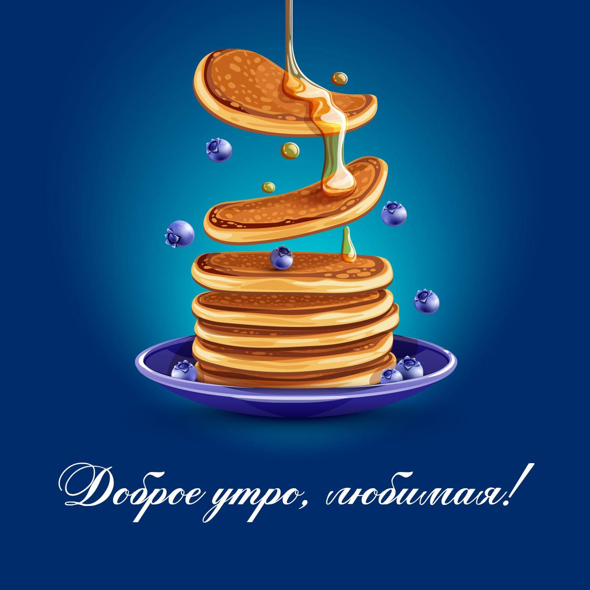 Синяя картинка со стопкой блинчиков на тарелке, мёдом и ягодами.