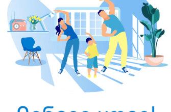 Картинка с текстом доброе утро на зарядку становись: мама, папа и сын вместе делают физические упражнения в комнате с растениями.
