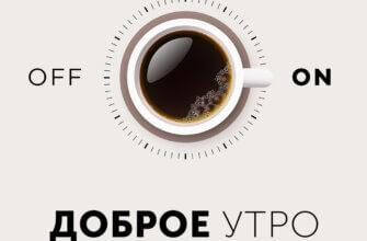Картинка утро начинается с кофе американо: белая кофейная чашка видом сверху внутри круглого циферблата на светлом фоне с текстом.