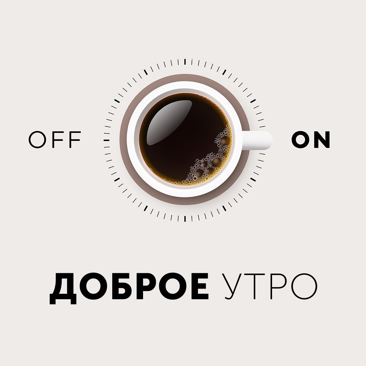 Белая кофейная чашка внутри круглого циферблата на светлом фоне с текстом.
