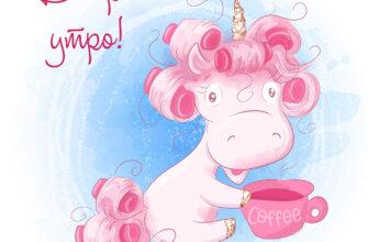 Картинка с надписью доброе утро милая открытка с мультипликационным рисунком розового единорога в бигуди на хвосте и гриве возле кружки кофе.