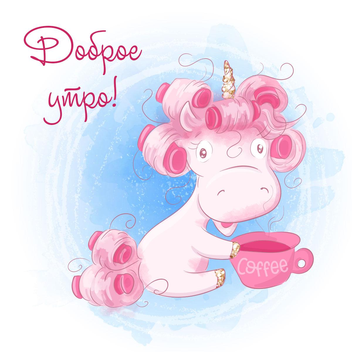 Рисунок розового единорога в бигуди на хвосте и гриве возле кружки кофе.