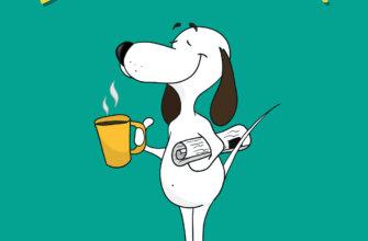 Картинка с надписью доброе утро с рисунком собачки в тапочках, с кружкой в лапе и газетой под мышкой на зелёном фоне.