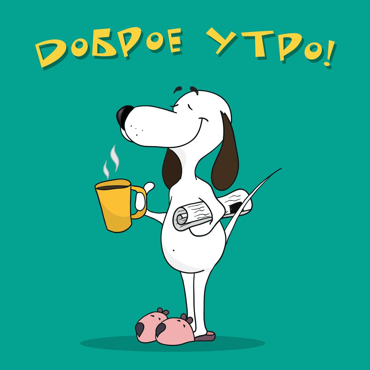 Зелёная картинка с надписью доброе утро и собачкой в тапочках.