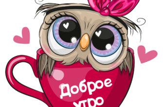 Картинка с текстом доброе утро сова в розовой кофейной кружке с выпученными глазами на белом фоне с сердечками.