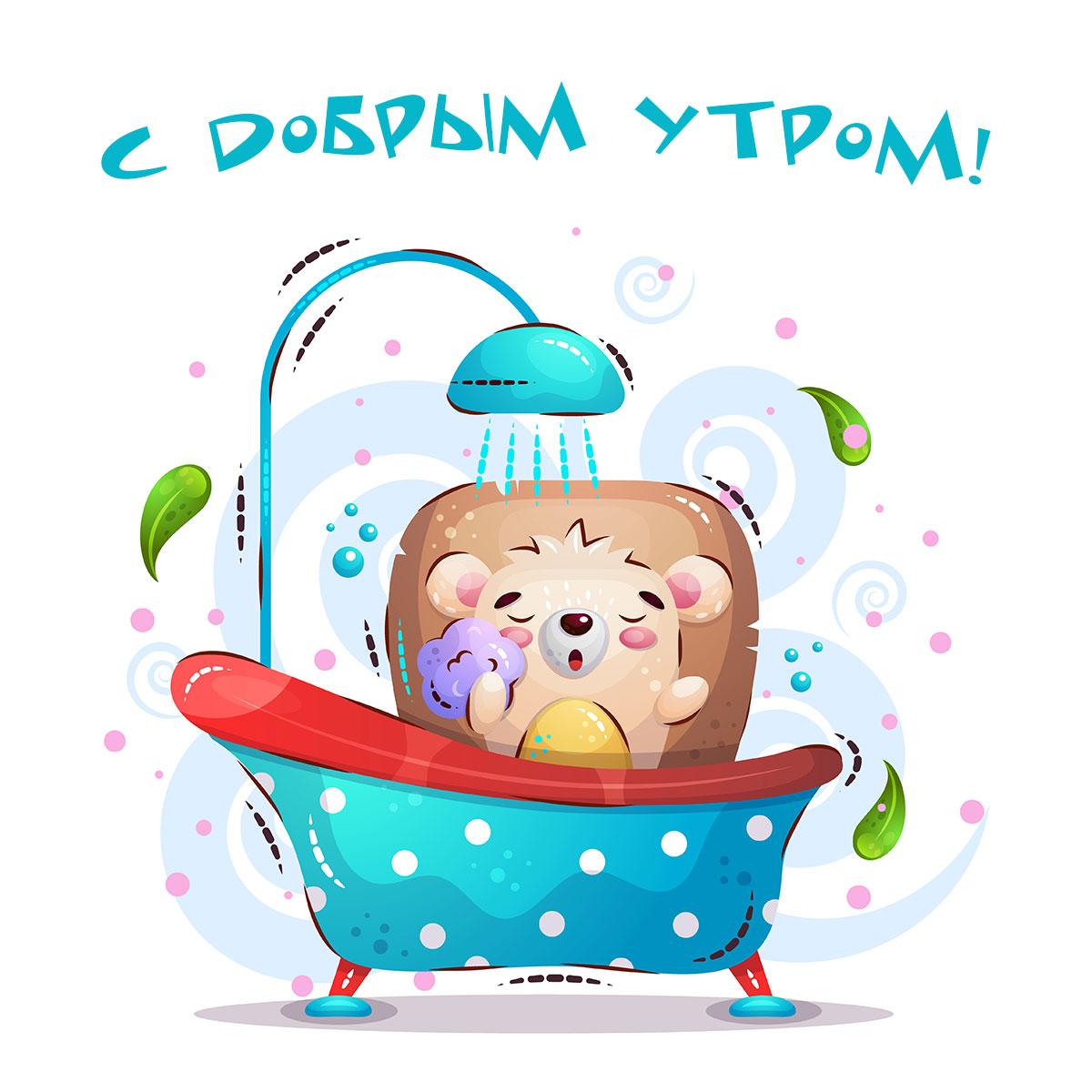 Медвежонок купается в ванной под душем.