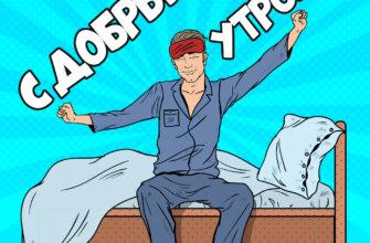 Картинка с текстом доброе утро мужчина потягивается сидя на кровати в тапочках и повязке для сна лбу.