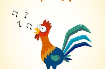 Картинка с текстом доброе утро с мультипликационным петухом и музыкальными нотами у клюва.