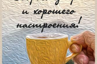 Картинка с текстом - открытка с добрым утром и хорошего настроения с жёлтой кружкой белого кофе в руке человека.