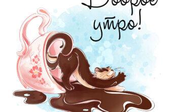 Картинка перевёрнутая чашка кофе на доброе утро и мультипликационная кошка на светлом фоне с текстом.