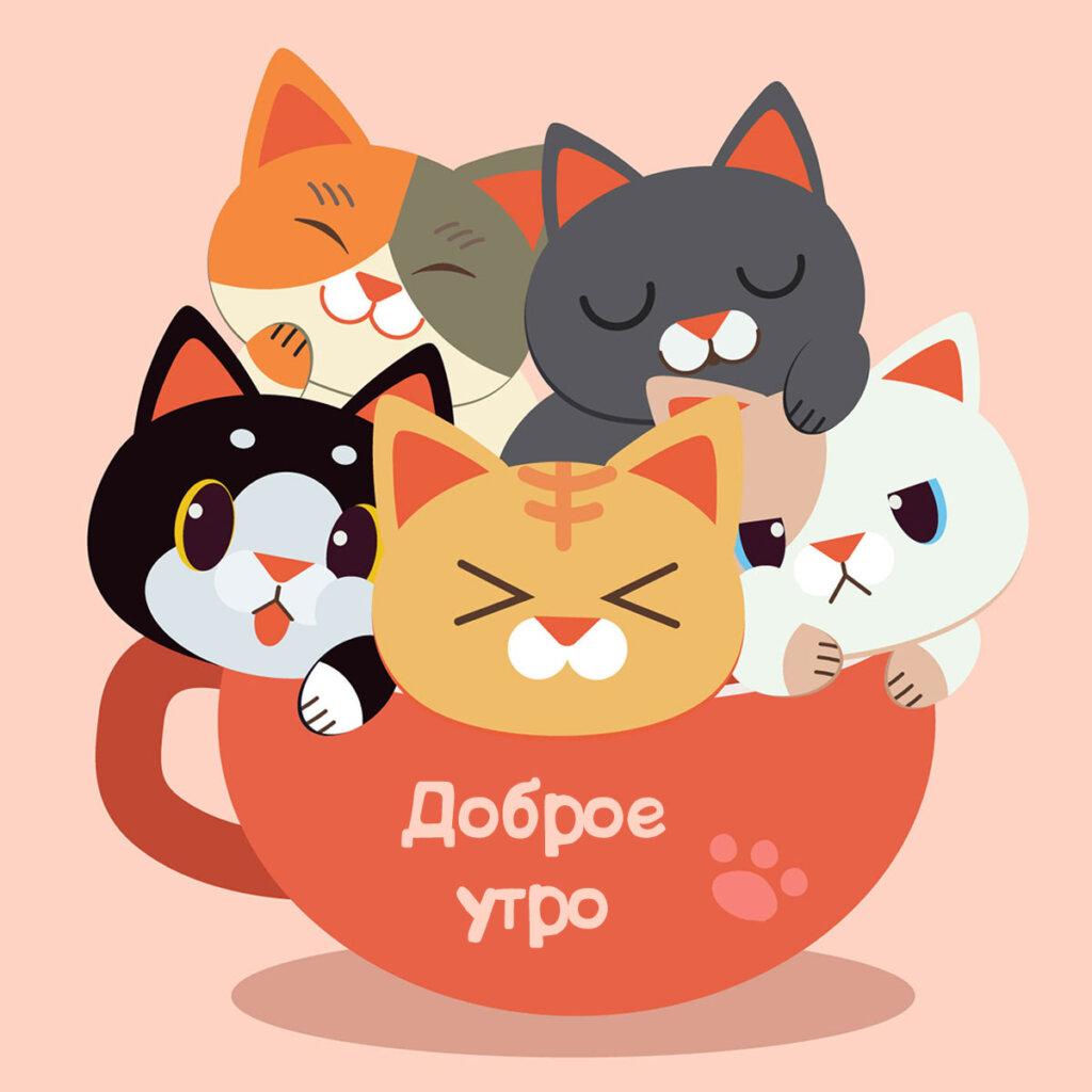 Мультипликационная картинка доброе утро котики в оранжевой чайной чашке с надписью.