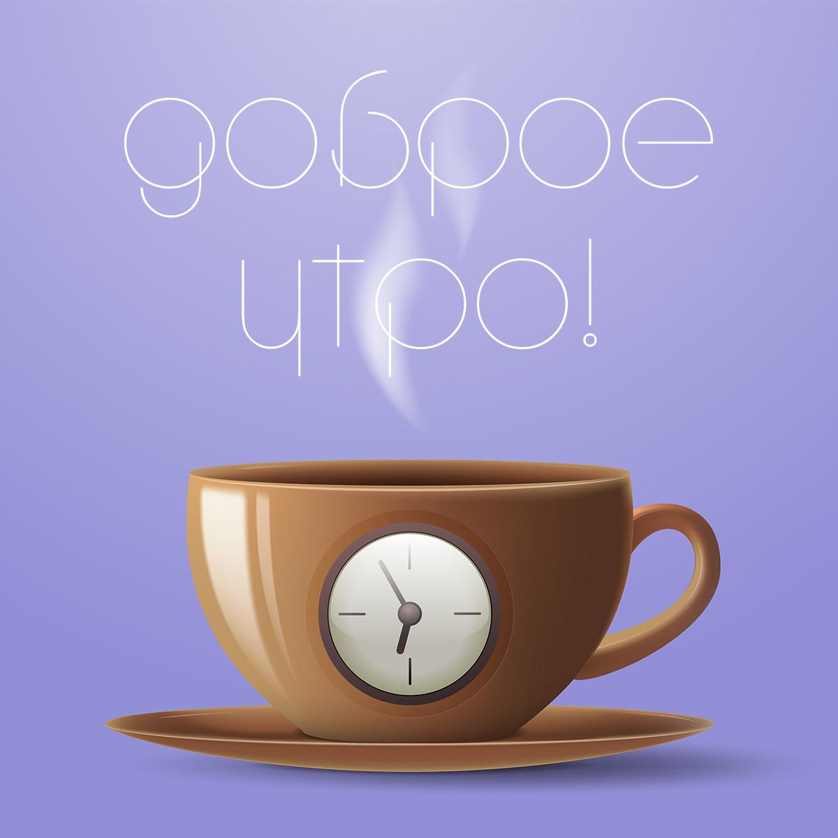 Картинка с текстом с добрым утром чашка кофе на блюдце коричневого цвета с часами на фиолетовом фоне.