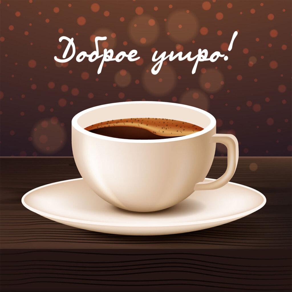правильное утро с кофе
