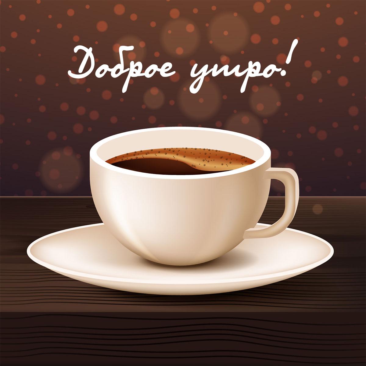Картинка с текстом с добрым утром - чашка кофе экспрессо на блюдечке.
