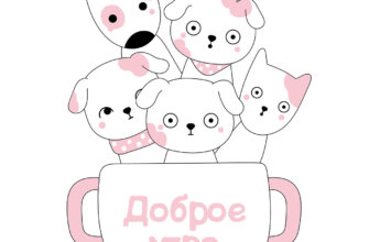 Картинка с текстом доброе утро милые животные: мультипликационные котята и щенки розового цвета в чашке.