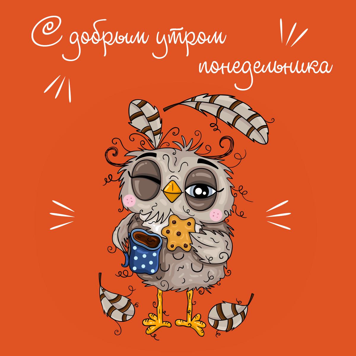 Картинка с добрым утром понедельника: мультипликационная сова и текст на оранжевом фоне.