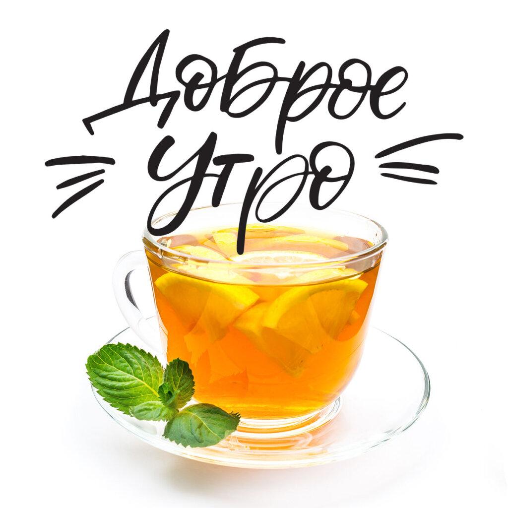 Фотография с текстом доброе утро чай с лимоном и веточкой мяты в прозрачной чашке на блюдце.