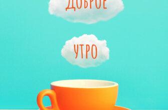 Картинка доброе утро:с оранжевая керамическая чайная чашка с блюдцем на лазурном фоне с облаками и текстом.