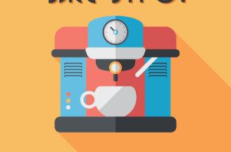 Картинка с текстом доброе утро по кофейку: кофемашина с таймером на жёлтом фоне.