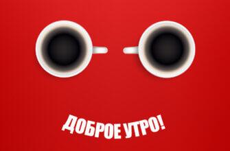 Картинка красного цвета с текстом доброе утро и смайлик из двух чашек с чёрным кофе.