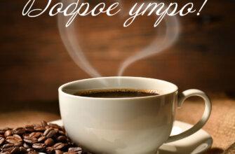 Фото чашка кофе с добрым утром с рассыпанными кофейными зернами на блюдце.