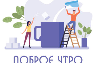 Графическая иллюстрация с текстом доброе утро прекрасного дня: мужчина и женщина вместе заваривают чай в большой кружке на фоне комнатных растений.