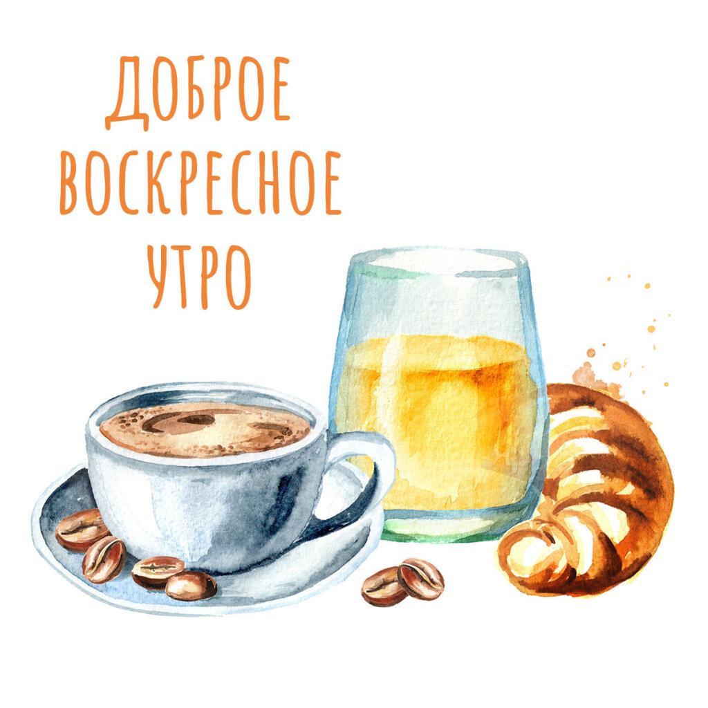 Картинка с текстом доброе воскресное утро: чашка кофе на блюдце, стакан апельсинового сока и круассан.