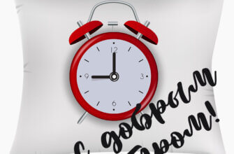 Картинка с надписью с добрым утром: будильник красного цвета на белой квадратной подушке.