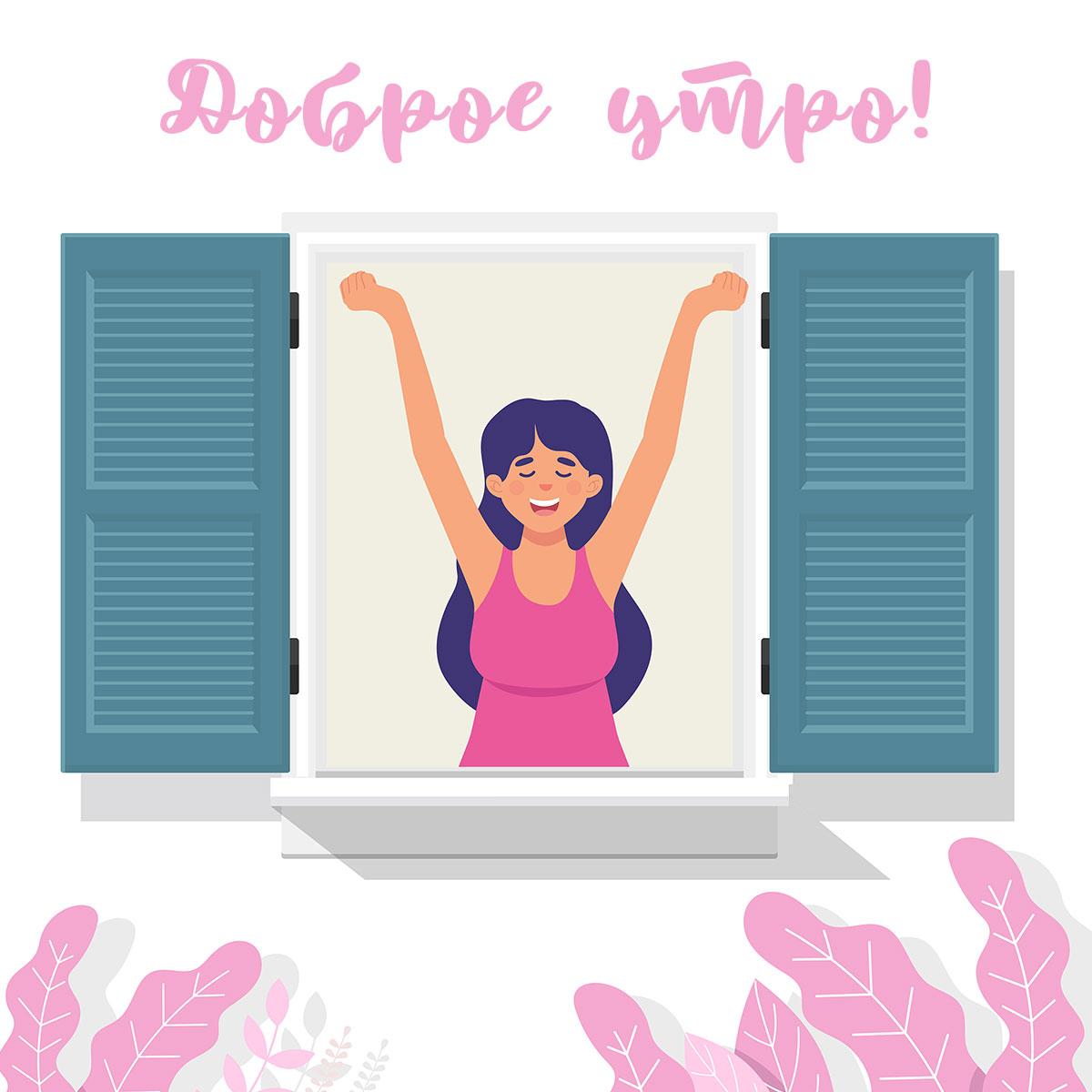 Девушка потягивается возле открытого окна с надписью доброе утро!