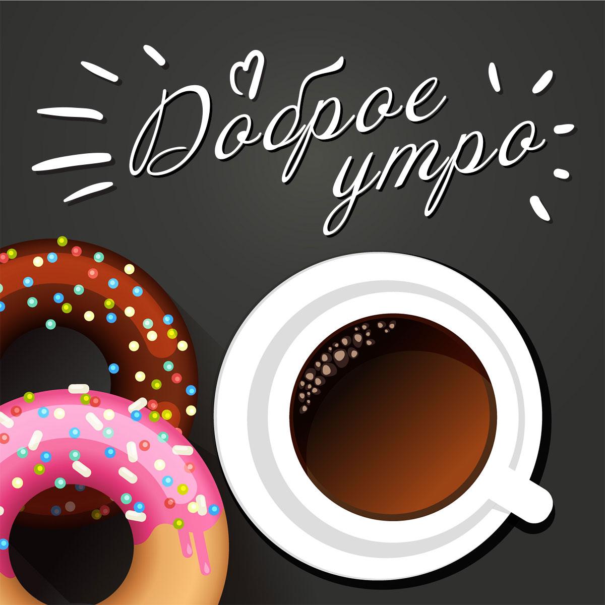 Картинка с текстом: доброе утро сладости - вид сверху на пончики и белую чашку с чёрным кофе