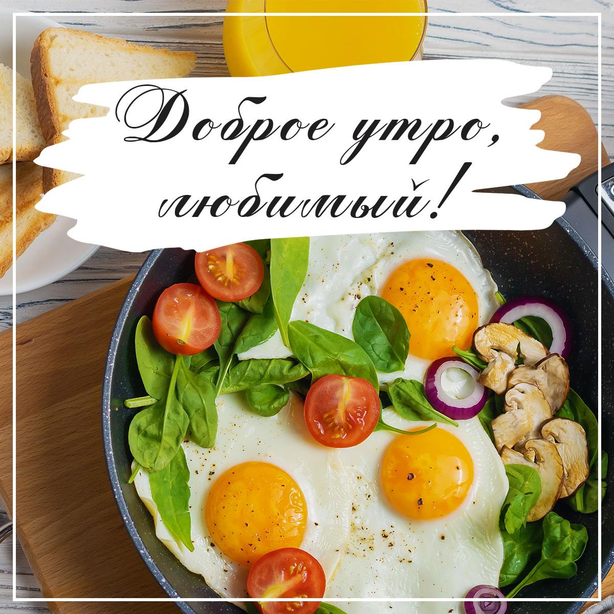 Фотография с яичницей в сковороде и надписью доброе утро, любимый!