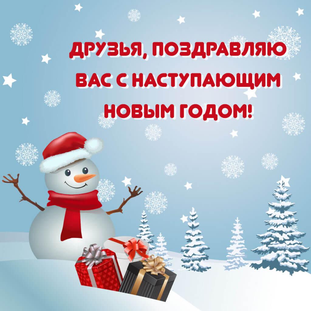 Картинка с текстом поздравления на бесплатные открытки с новым годом со снеговиком в шапке санта клауса и подарками в праздничных коробках на фоне снежинок и ёлок.