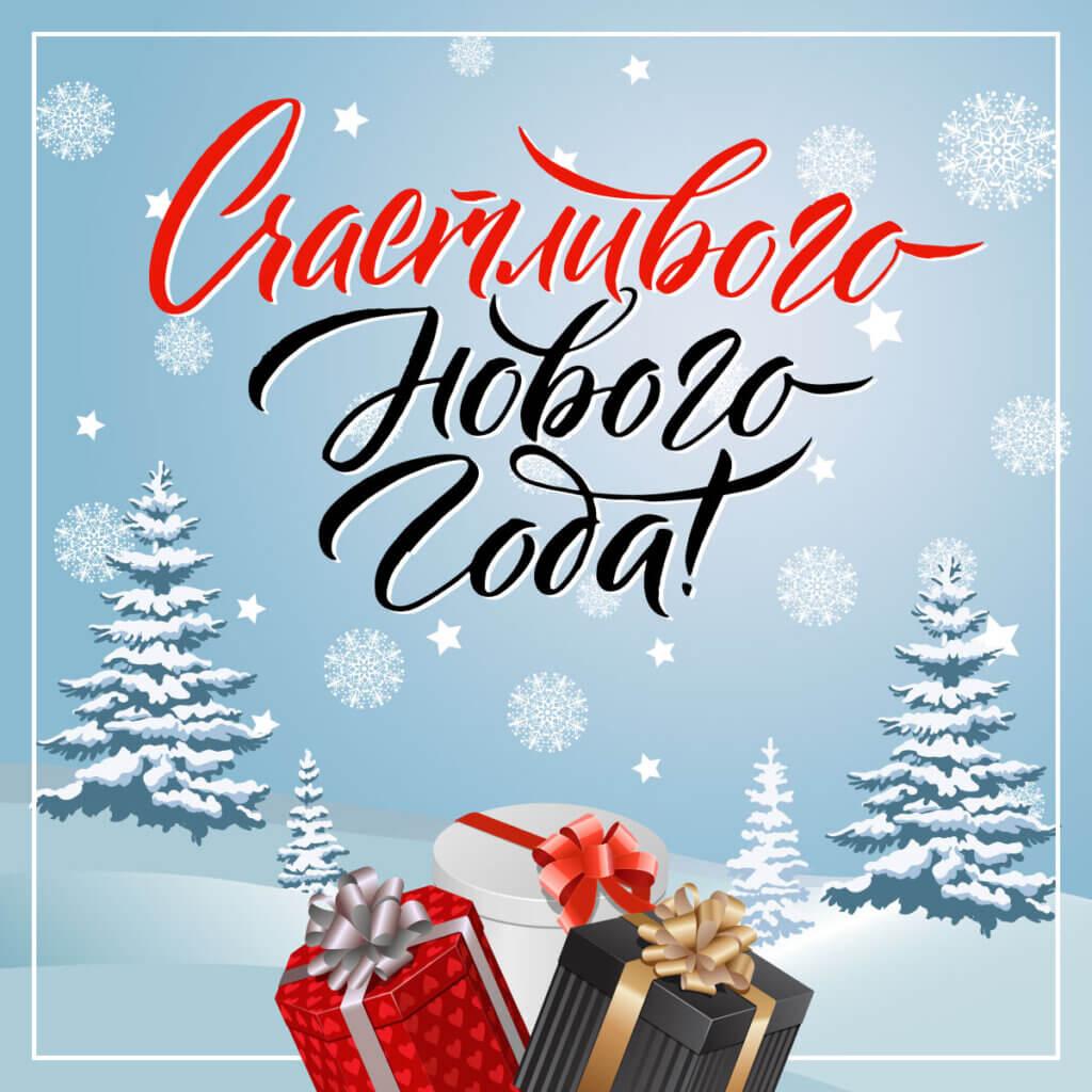 Картинка на тему новый год с подарками на зимнем пейзаже с ёлками и снежинками.