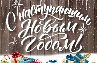 Картинка для открытки с новым годом с каллиграфическим текстом поздравления на фоне деревянного забора с сосульками и коробками подарков на снегу.