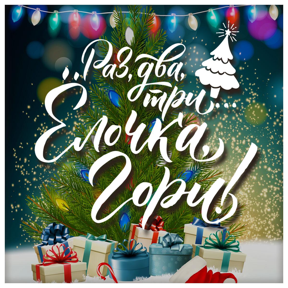 Картинка новогодней елки на поздравительной открытке с каллиграфическим текстом с разноцветными коробками для подарков и гирляндой.