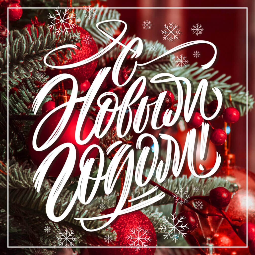 Фото красивые новогодние шары на ветках ёлки с каллиграфическим текстом поздравления.